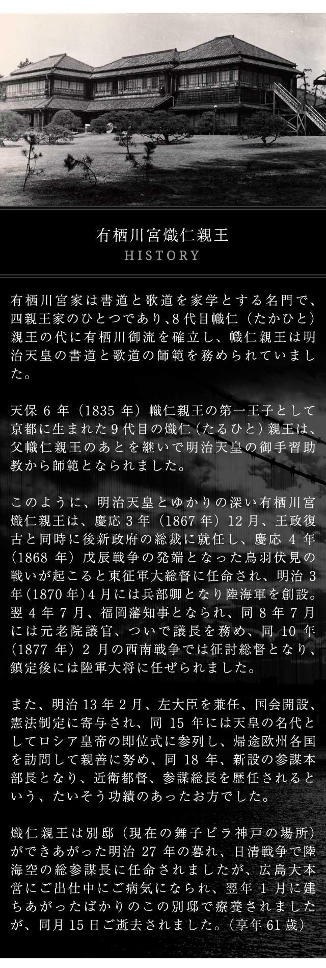 シーサイドホテル舞子ビラ神戸 【スマホ版】歴史【楽天トラベル】